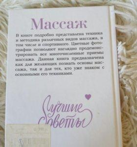 Книга-руководство по массажу
