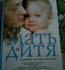 """Уникальная красочная книга """"Мать и дитя"""""""