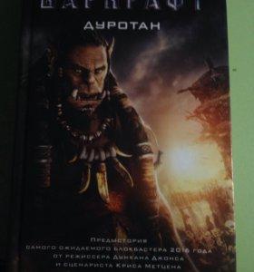 Книга Варкрафт Дуротан