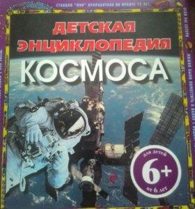 Энциклопедия космоса для детей