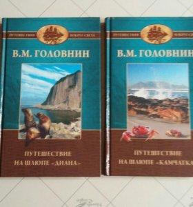 2 книги серии Вокруг света