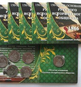 Юбилейная монета 5рублей