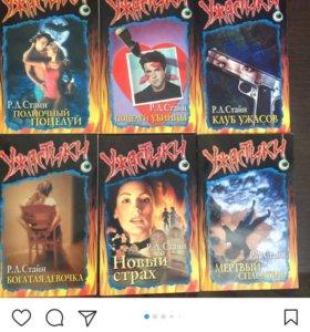 """Стайн, серия книг """"Ужастики"""""""