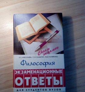 Книжка по филсофии