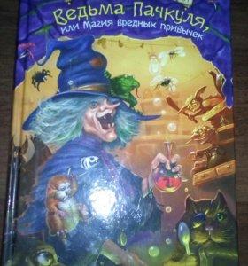 Книга о ведьме Пачкуле