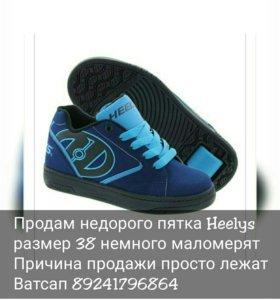 Пятка Heelys