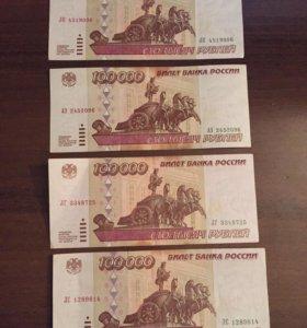 Банкнота номиналом 100 000