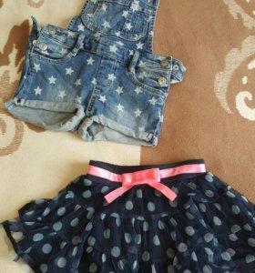 Комбинезон и юбка