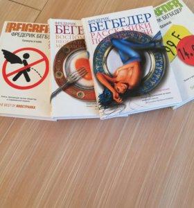 Фридерик Бегбедер 4 книги