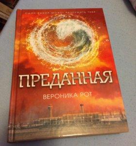 Книга Вероники Рот Преданная