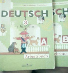 Рабочие тетради по немецкому языку 3 класс
