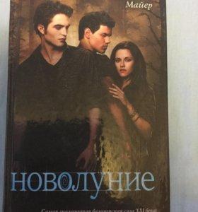 Книга Новолуние