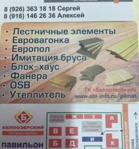 Пиломатериалы вагонка Утеплитель крепеж