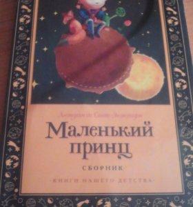 Книга Сборник