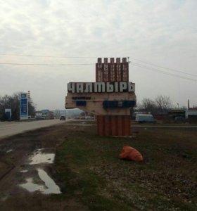 Земельный участок в с.Чалтырь.