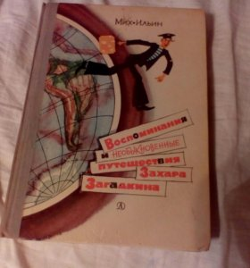 "Книга "" Путешествия Захара Загадкина"". 1976 год."