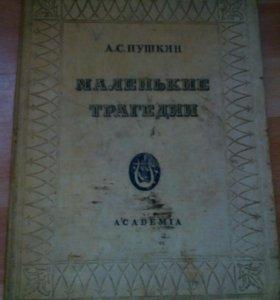 """Книга """" Маленькие трагедии"""",А.С.Пушкин,1937"""