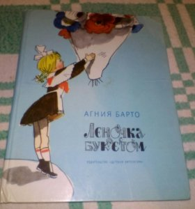 "Агния Барто "" Леночка с букетом"". 1982 год."