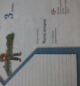 Учебник 3 кл