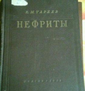 Нефриты 1958 год Е. М. Тареев