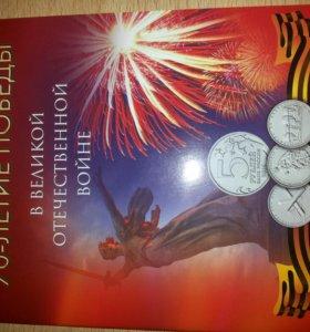 Альбом для монет 70 -летие победы в великой отечес