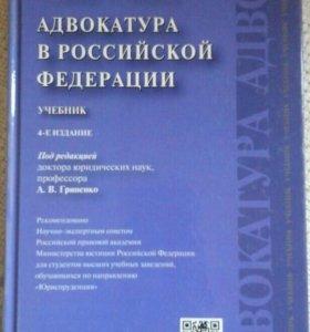 Адвокатура.Учебные пособия.6 книг.