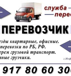 "Служба переезда ""Перевозчик"" Нефтекамск"