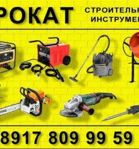 Аренда/Прокат строительного инструмента.