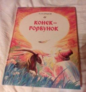 """Детская книга."""" Конёк - Горбунок. Ершов."""