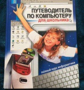 Информатика для школьника