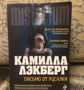 Книги серии misterium