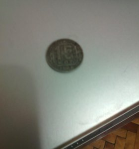 Монета 15 коп.1948 года