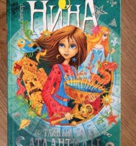 Интересная книга для девочек