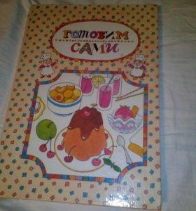 Детская кулинарная книга.