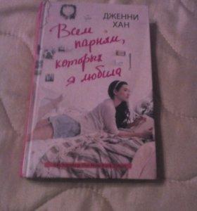 """Книга """"всем парням, которых я любила"""""""
