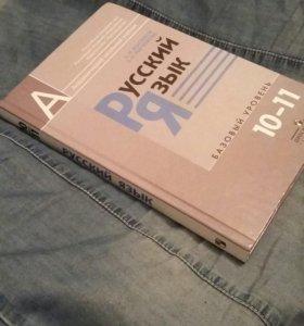 Учебник русский язык базовый уровень