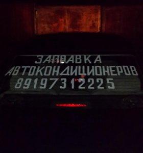 Авто кондиционер заправка