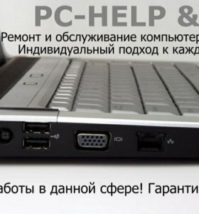 Ремонт и обслуживание компьютеров и ноутбуков.
