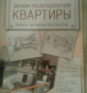 Книга по дизайну