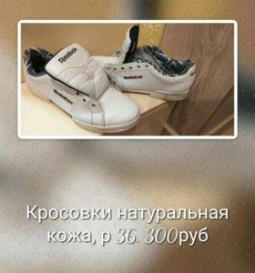 Спортивная обувь женская