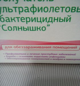 Лампа для профилактики лечения