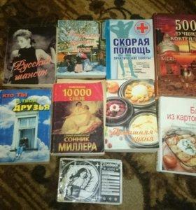 Карманные книги