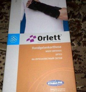Ортез на левую руку