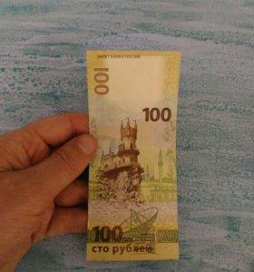 Крымская валюта.