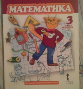 Учебник по математике 3 класса 2 часть