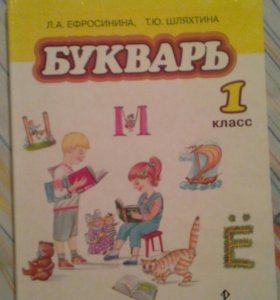 Учебник по литературе 1 класа