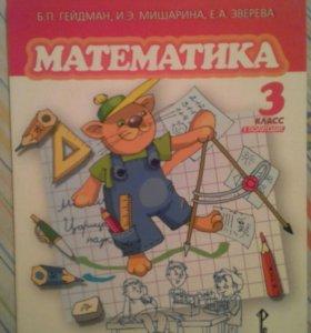 Учебник по математике 3 класса 1 часть