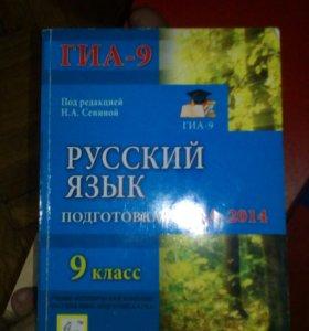 Русския язык ГИА