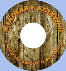 Макивара стартинг - видео курс.