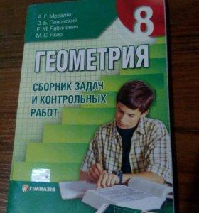 Сборники задач по алгебре и геометрии 7 и 8 класс